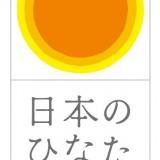 日本のひなた宮崎県へようこそ(^^♪
